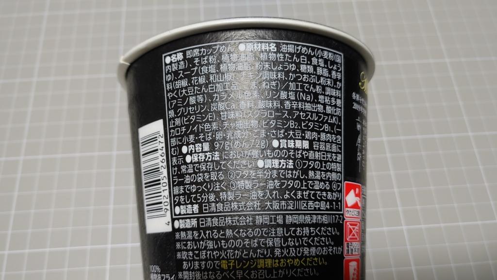 日清 dancyu食いしん坊倶楽部推薦!! 虎ノ門港屋 伝説のラー油蕎麦の原材料