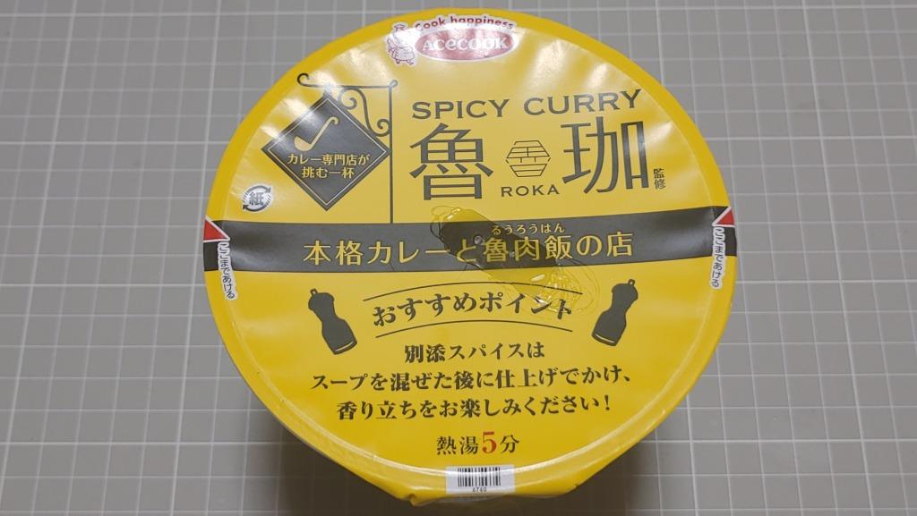 エースコック カレー専門店が挑む一杯 SPICY CURRY 魯珈 スパイシーチキンカレーラーメン