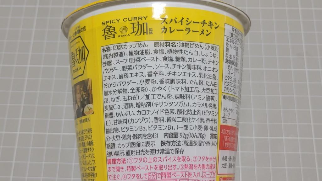 エースコック カレー専門店が挑む一杯 SPICY CURRY 魯珈 スパイシーチキンカレーラーメンの原材料