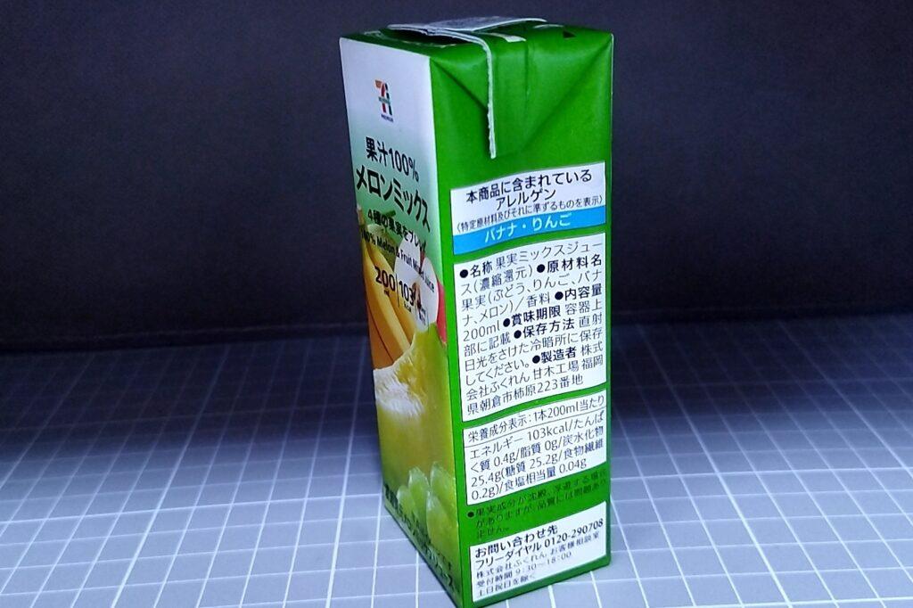セブンイレブン 果汁100%メロンミックスジュースのカロリー