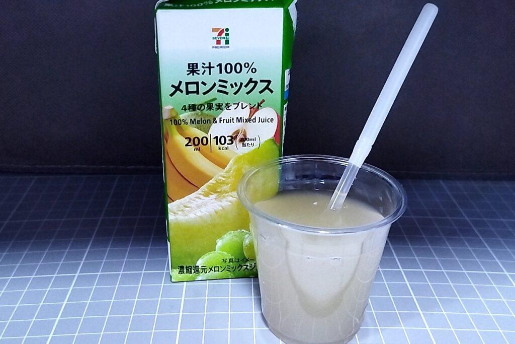 セブンイレブン 果汁100%メロンミックスジュースの中身を出してみました
