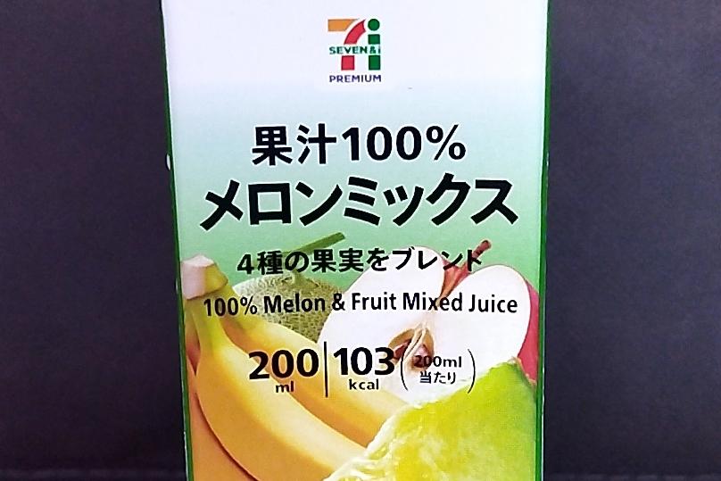 セブンイレブン 果汁100%メロンミックスジュースのアップ