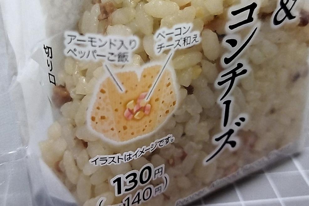 ファミリーマート つまみめし ペッパー&ベーコンチーズおむすび