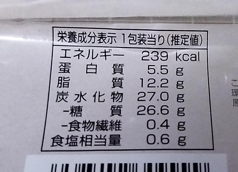 ファミリーマート クリームと味わう台湾カステラのカロリー