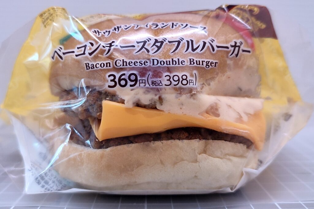 ファミリーマートベーコンチーズダブルバーガーを横から
