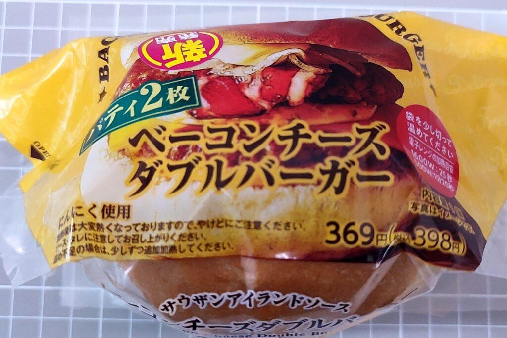 ファミリーマートベーコンチーズダブルバーガーを半分に切ったのパッケージ