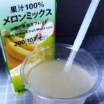 セブンイレブン 果汁100%メロンミックスジュースを実食