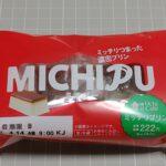 ローソンのUchi Cafe ミッチリプリン MICHIPU